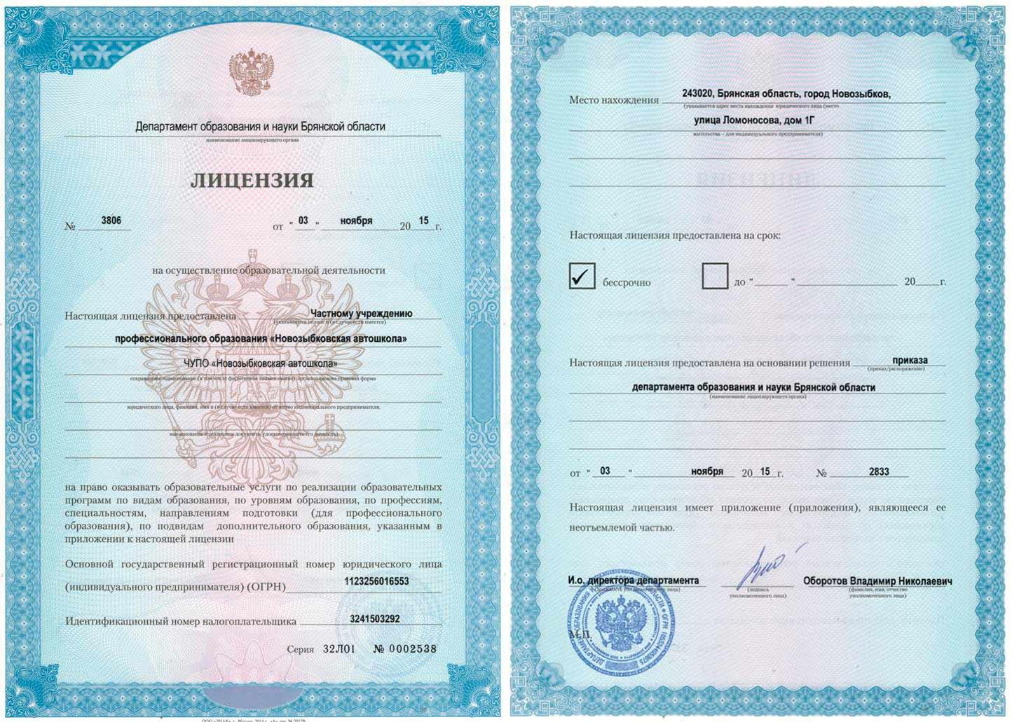 лицензия новозыбковской автошколы